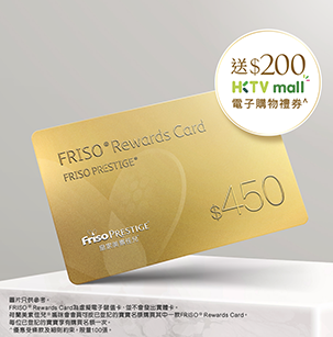 FRISO® Rewards Card – FRISO PRESTIGE®