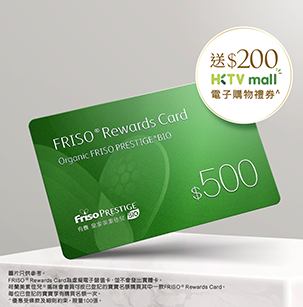 FRISO® Rewards Card – Organic FRISO PRESTIGE®BIO